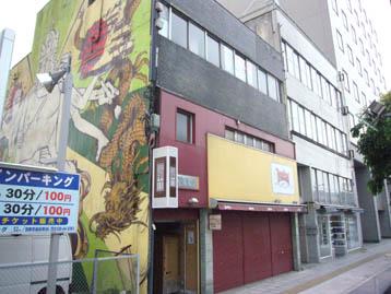 スマイルタワー(水戸市)