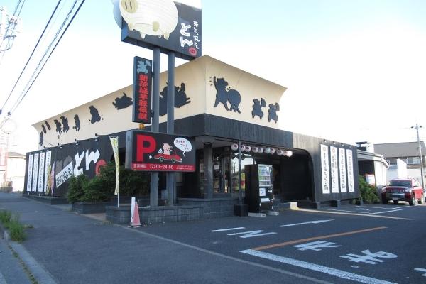 東原テナント(水戸市)