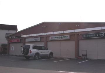 篠崎方事務所(水戸市)