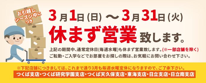 香陵住販 3月定休日変更のお知らせ