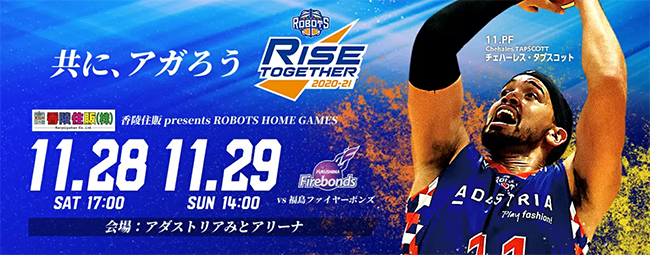 11月28日(土)・29日(日) 香陵住販presents ROBOTS HOME GAMES開催のお知らせ