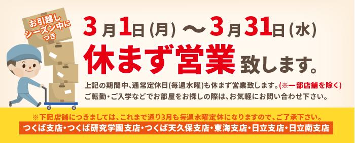 香陵住販グループ|3月定休日変更のお知らせ