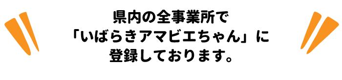 県内全事業所で「いばらきアマビエちゃん」に登録しております。