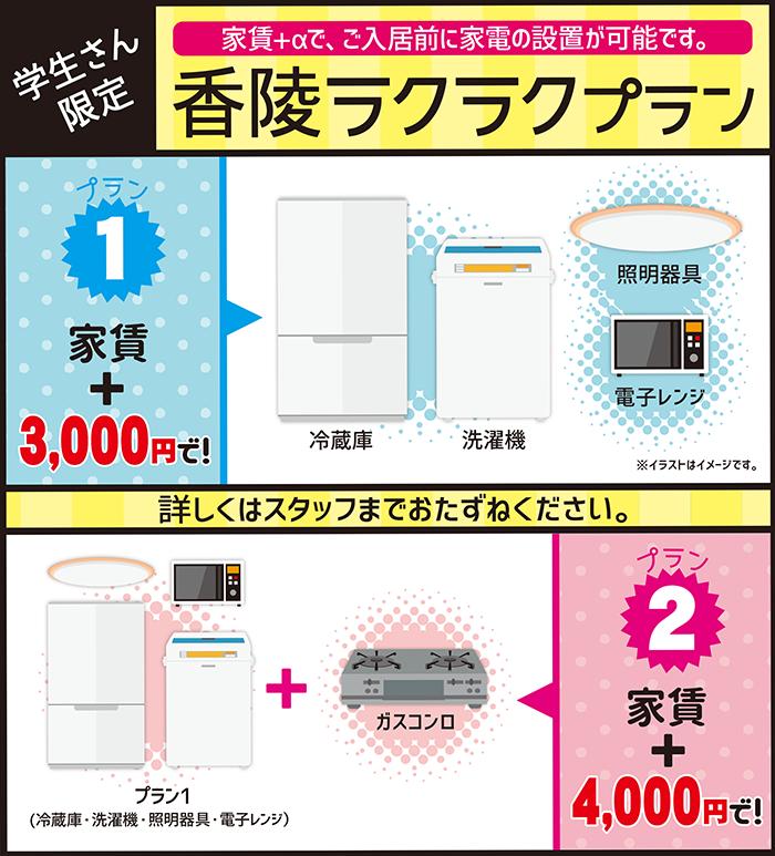 家具・家電レンタルプラン