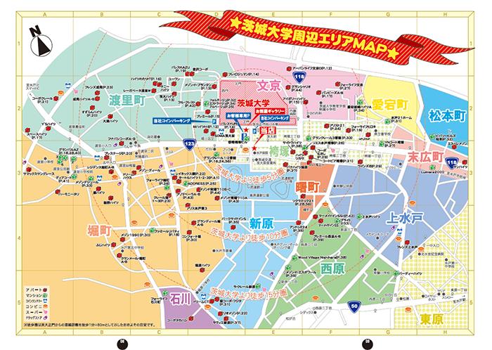 茨城大学周辺エリアMAPページ