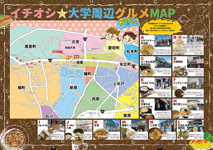 茨城大学周辺グルメMAPページ