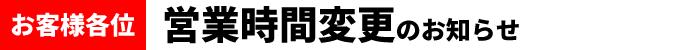 香陵住販:営業時間変更のお知らせ