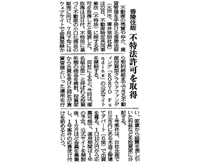 日本経済新聞20210331