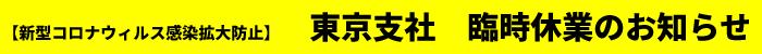東京支社:臨時休業のお知らせ