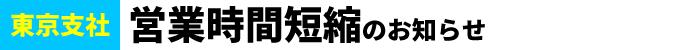 東京支社:営業時間短縮のお知らせ